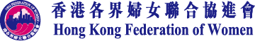 Hong Kong Federation of Women
