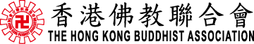 The Hong Kong Buddhist Association