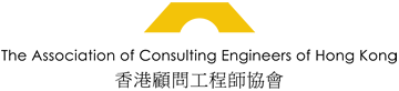 The Association of Consulting Engineers of Hong Kong