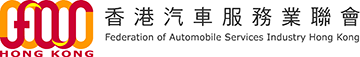 Federation of Automobile Services Industry Hong Kong
